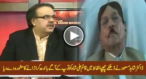 Dr. Shahid Masood Ne Qaim Ali Shah Ko Toop Ke Saath Bandh Kar Urane Ka Mashwara De Diya
