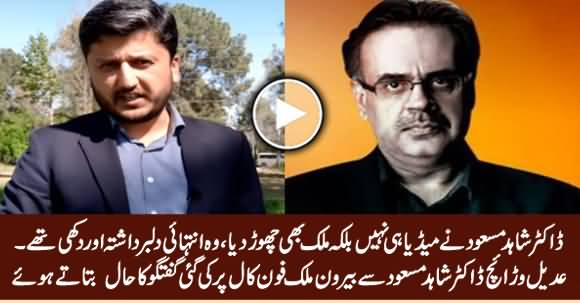 Dr. Shahid Masood Not Only Left Media, But Also Left Pakistan - Adeel Warraich Telling Details