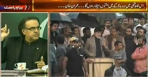 Dr. Shahid Masood on News One (Special Transmission) - 10PM To 11PM - 16th August 2014