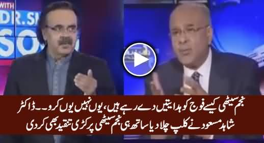 Dr. Shahid Masood Plays Clip How Najam Sethi Giving Directions To New Army Chief