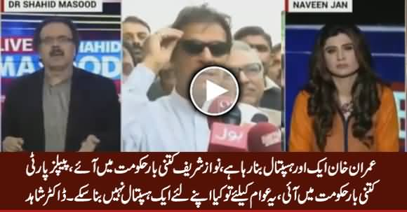 Dr. Shahid Masood Praising Imran Khan For Making Another Hospital & Criticizing PMLN & PPP