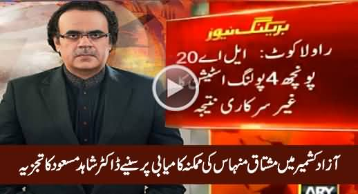 Dr. Shahid Masood Response On Mushtaq Minhas's Win In AJK Elections