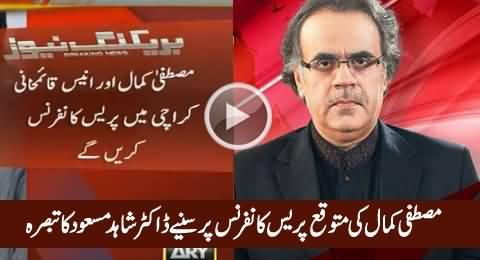 Dr. Shahid Masood Response On Mustafa Kamal Going To Do Press Conference