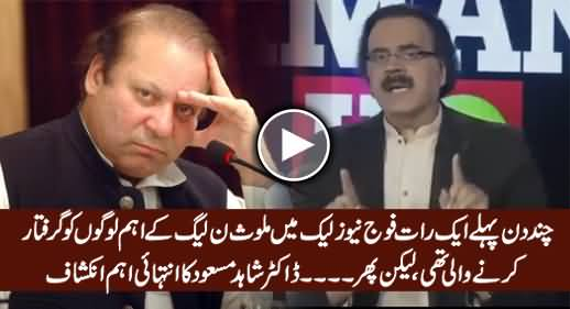 Dr. Shahid Masood Revealed How Army Was Going To Arrest PMLN Important Persons in News Gate