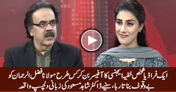 Dr. Shahid Masood Revealed How Maulana Fazal ur Rehman Befooled By A Cheater