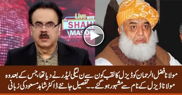 Dr. Shahid Masood Revealed Who First Ever Gave the Name of
