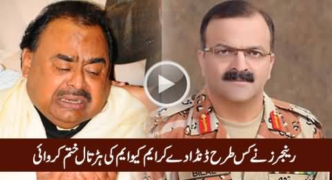 Dr. Shahid Masood Reveals How Rangers Stopped MQM From Strike in Karachi