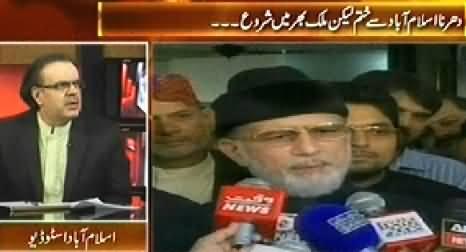 Dr. Shahid Masood Reveals That Dr. Tahir ul Qadri May Leave Pakistan in Next Few Days