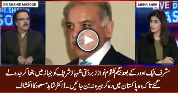 Dr. Shahid Masood Reveals The Differences in Sharif Family