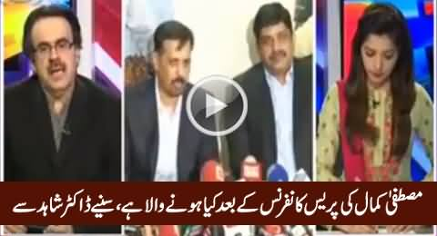 Dr. Shahid Masood Reveals What Is Going To Happen After Mustafa Kamal's Press Conference