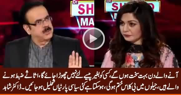 Dr. Shahid Masood Reveals What Is Going To Happen With Corrupt Politicians in Upcoming Days