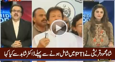 Dr. Shahid Masood Reveals What Shah Mehmood Qureshi Asked Him Before Joining PTI