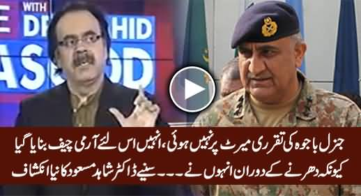 Dr. Shahid Masood Reveals Why Nawaz Sharif Made General Qamar Bajwa New Army Chief