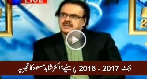 Dr. Shahid Masood's Analysis on Budget 2016 - 2017