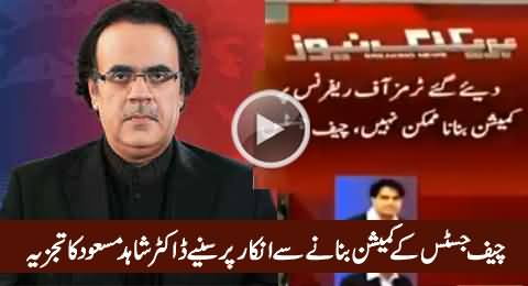 Dr Shahid Masood's Analysis on Chief Justice's Decision Over Panama Issue