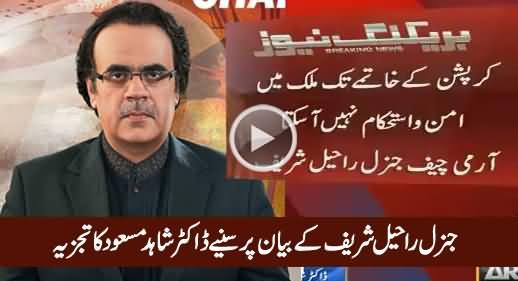 Dr. Shahid Masood's Analysis on General Raheel Sharif's Recent Statement