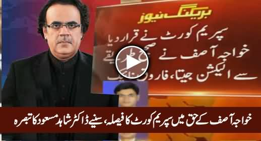 Dr. Shahid Masood's Analysis on Supreme Court Verdict in NA-110 Rigging Case