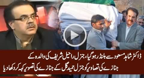 Dr. Shahid Masood's Blunder: Shows Wrong Picture of General Raheel Sharif