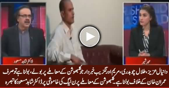 Dr. Shahid Masood's Comments on PMLN Silence Regarding Kulbhushan Yadav