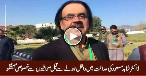 Dr. Shahid Masood's Exclusive Talk To Journalists Before Entering Court