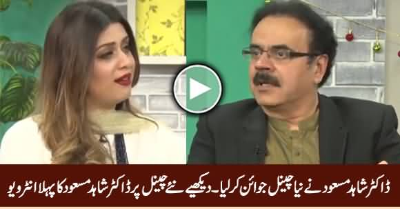 Dr. Shahid Masood's First Exclusive Interview After Joining New Channel (GNN News)