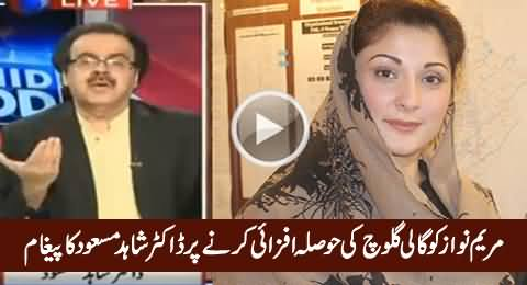 Dr. Shahid Masood's Message to Maryam Nawaz For Her Activities on Social Media
