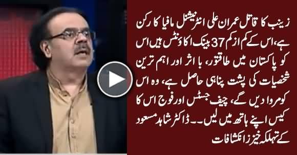 Dr. Shahid Masood's Shocking Revelations About Imran Ali & His Network