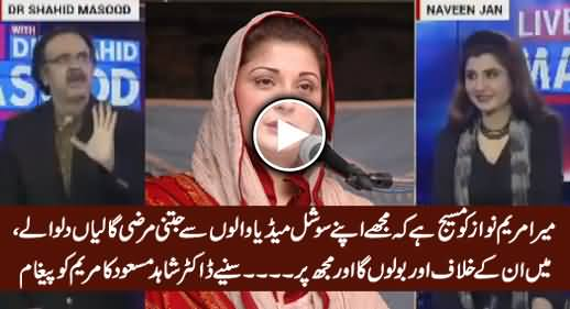 Dr. Shahid Masood's Special Message to Maryam Nawaz And Her Media Cell