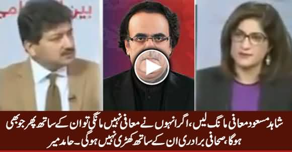 Dr. Shahid Masood Should Apologize Otherwise Journalist Community Will Not Stand With Him - Hamid Mir