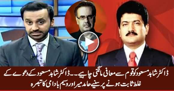 Dr. Shahid Masood Should Apologize To Nation - Hamid Mir & Waseem Badami Criticizes Dr. Shahid