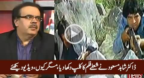 Dr. Shahid Masood Shows A Video Clip From Indian Movie Sholay, But Why, Must Watch