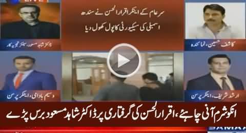 Dr. Shahid Masood Slams Sindh Govt For Arresting Iqrar Ul Hassan