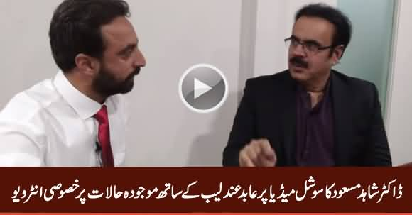 Dr. Shahid Masood Special Interview on Social Media With Abid Andaleeb