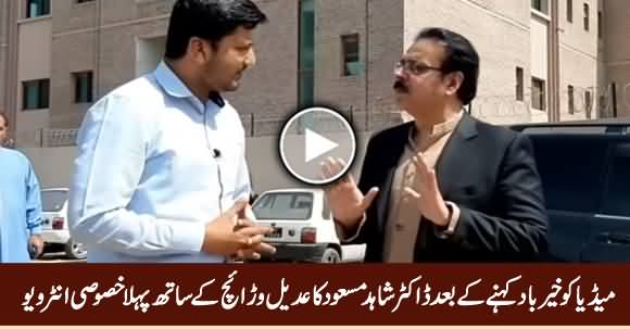 Dr. Shahid Masood Special Interview With Adeel Warraich