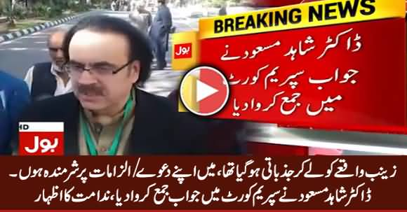 Dr. Shahid Masood Submits Reply in Supreme Court, Expresses Regret & Sorrow