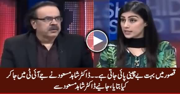 Dr. Shahid Masood Talks About His Today's Appearance Before JIT in Kasur Case