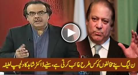 Dr. Shahid Masood Telling A Very Funny Joke Explaining How PMLN Make Its Opponents Disappear