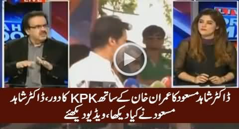 Dr. Shahid Masood Telling About His Visit To KPK Along With Imran Khan