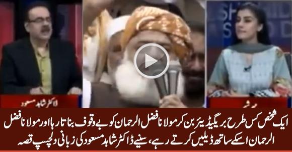 Dr. Shahid Masood Telling An Interesting Incident How A Man Fooled Maulana Fazal ur Rehman