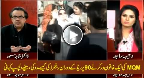 Dr. Shahid Masood Telling How A Female MQM Worker Helped Rangers During Raid At 90
