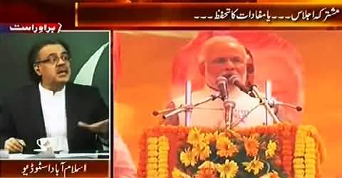 Dr. Shahid Masood Telling How India Struggling For Better International Relations