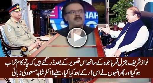 Dr. Shahid Masood Telling How Nawaz Sharif Worried After His Picture With New Army Chief
