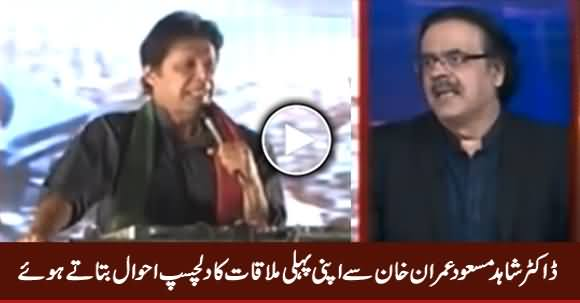 Dr. Shahid Masood Telling How & Where He Met Imran Khan For The First Time