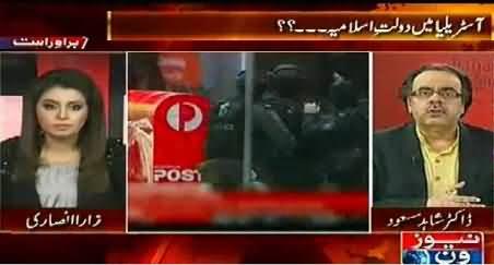 Dr. Shahid Masood Telling the Details of Terrorist Attack on Sydney