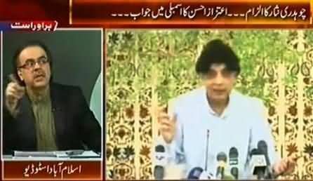 Dr. Shahid Masood Telling the Possible Outcome of Ch. Nisar's Press Conference Tomorrow