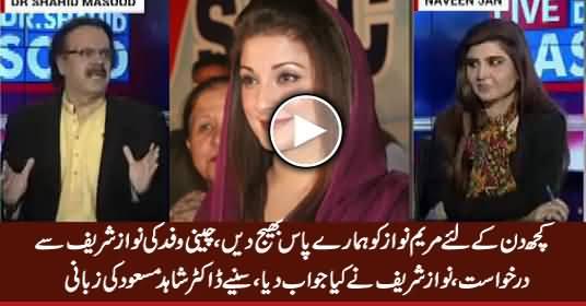 Dr. Shahid Masood Telling What Chinese Delegation Said About Maryam Nawaz