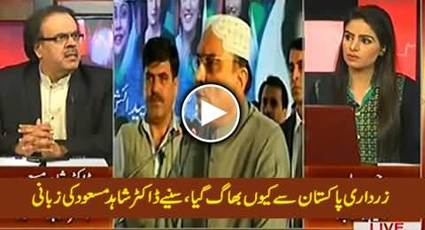 Dr. Shahid Masood Telling Why Asif Zardari Suddenly Ran Away From Pakistan