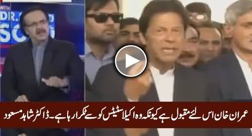 Dr. Shahid Masood Telling Why Imran Khan & General Raheel Sharif Are Popular in Pakistan