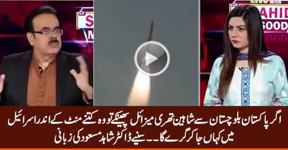 Dr. Shahid Masood Tells How Pakistan Can Hit Israil With Shaheen III Missile in Just Few Minutes
