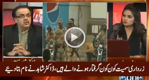 Dr. Shahid Masood Tells The Names Which Are Going To Be Arrested in Next Few Days